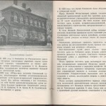 smolenskguide1963_pp186-187