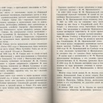 smolenskguide1963_pp190-191