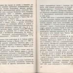 smolenskguide1963_pp194-195