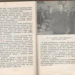 smolenskguide1963_pp196-197