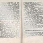 smolenskguide1963_pp198-199