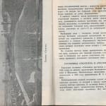 smolenskguide1963_pp202-203
