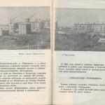 smolenskguide1963_pp212-213