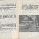 smolenskguide1963_pp216-217