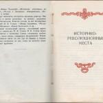smolenskguide1963_pp88-89