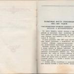 smolenskguide1963_pp90-91