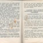 smolenskguide1963_pp96-97