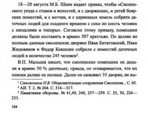 sv-aleksandrov_mobilization-1609_p164