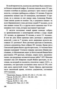 sv-aleksandrov_mobilization-1609_p166