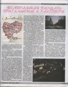 v-grechishnikov_journalsmolensk3-1999_p43