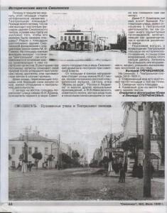 v-grechishnikov_journalsmolensk3-1999_p44