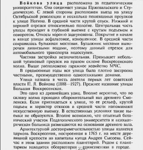 voykova-str_bn-perlin-2002_p81