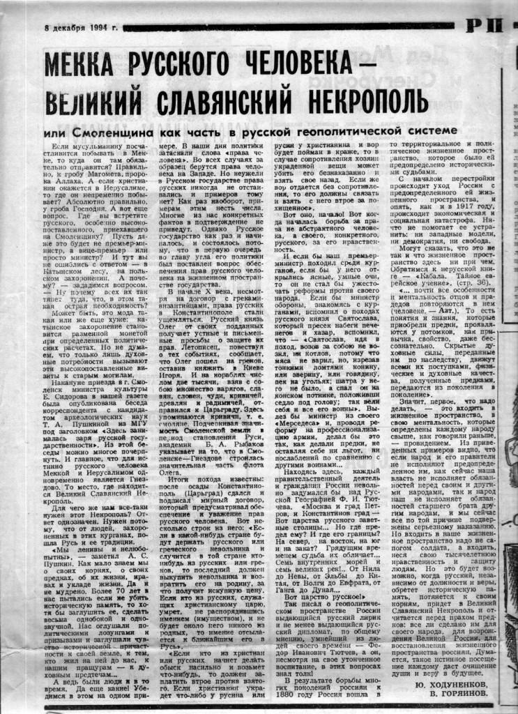 yu-hodunenkov-v-goryainov_gnezdovo-necropolis-mecca_rp05dec1994_p5