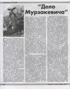 a-ilyukhov_murzakevich-case_smolensk5-1999_p26