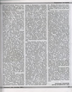 a-ilyukhov_murzakevich-case_smolensk5-1999_p27