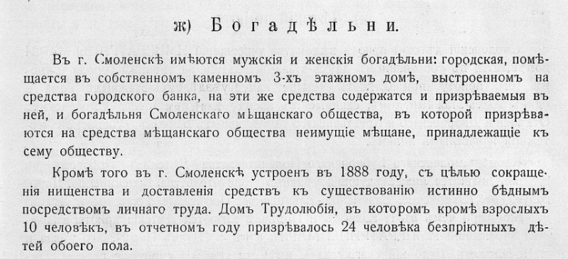 almshouses_overview-smolensk-province_1913-15_gpib_p41-fragm