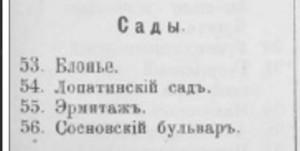 ermitage-gdn_grachev-shebloviskiy-1908_list