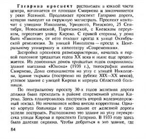 gagarina-av_bn-perlin-2002_p84