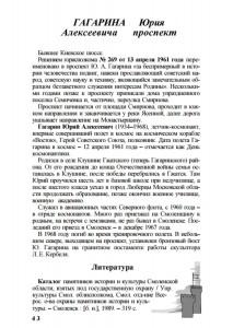 gagarina-ave_soub-ov-nazarova_p43