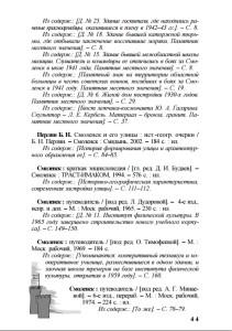 gagarina-ave_soub-ov-nazarova_p44