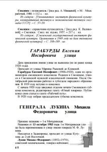 gagarina-ave_soub-ov-nazarova_p45