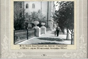 gate-garden-hermitage_album-gubernskiy-I_p30