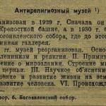 guide-smolensk1933_p106