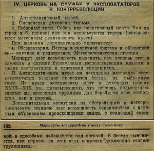 guide-smolensk1933_pp151-152
