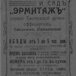 hermitage-garden_vi-grachev_plan-with-history-1917_gpib