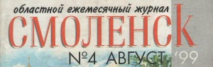 journalsmolensk4-1999_cover
