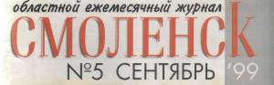 journalsmolensk5-1999_cover
