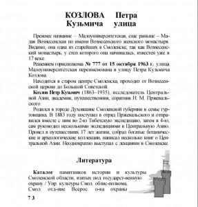 kozlova-str_soub-ov-nazarova_p73
