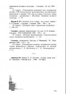 kozlova-str_soub-ov-nazarova_p74