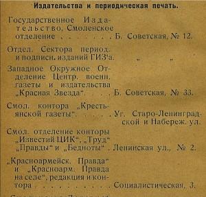 krasnoarmeyskaya-pravda-1925_1