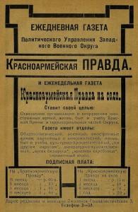 krasnoarmeyskaya-pravda-1925_2