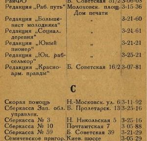krasnoarmeyskaya-pravda-1933