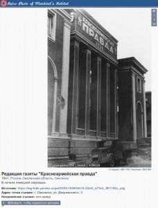 krasnoarmeyskaya-pravda-ph1941_pastvu
