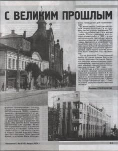 l-stepchenkov_m-voznesenskaya_smolensk8-2000_p21