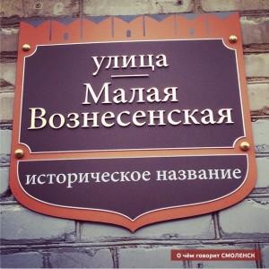 m-voznesenskaya_smolensk-i_070912