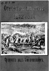 mihailovskiy-danilevskiy_battle-smolensk_leb-nir_cover
