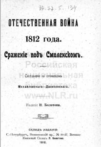 mihailovskiy-danilevskiy_battle-smolensk_leb-nir_title