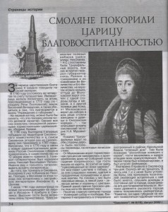 n-skvabchenkov_journalsmolensk8-2000_p34