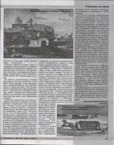 n-skvabchenkov_journalsmolensk8-2000_p35