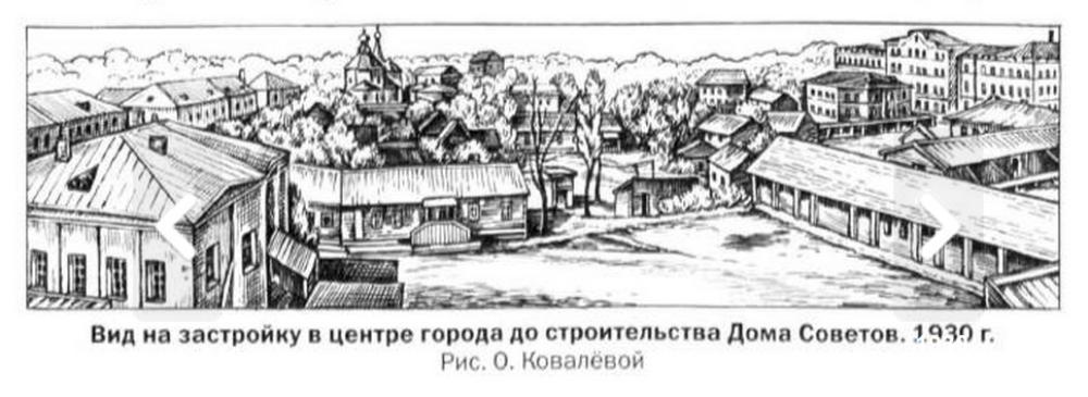 o-kovaleva_place-soviets-house-1930