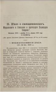 p-mikhaylov_murzakevich-case_sm-star-v2_p227