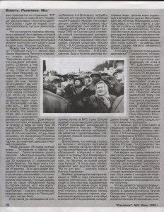 p-privalov_journalsmolensk3-1999_p10