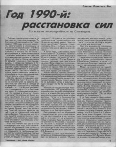 p-privalov_journalsmolensk3-1999_p9