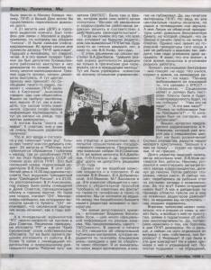 p-privalov_journalsmolensk5-1999_p10