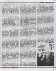 p-privalov_journalsmolensk5-1999_p11