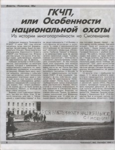 p-privalov_journalsmolensk5-1999_p8